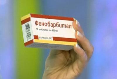 Таблетки Фенобарбитала